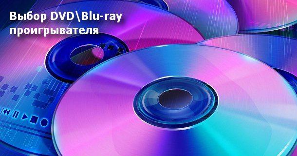 выбор dvd blu-ray проигрывателя