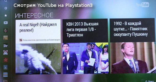 Просмотр youtube на playstation 3